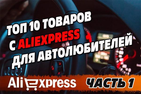 ТОП 10 товаров с aliexpress для автолюбителей