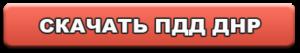 Скачть ПДД ДНР